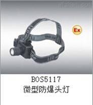 BOS5117微型防爆头灯厂家 正辉LED防爆灯具类价格