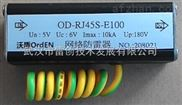 网络防雷器RJ45水晶接口100M传输信号防雷