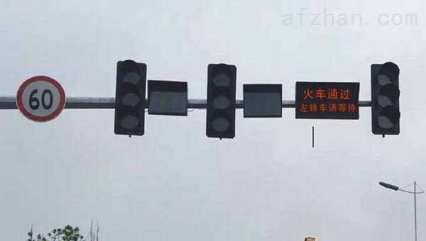 led铁道交通指示屏铁道诱导显示屏信号灯铁路交通指示牌