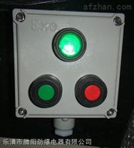BZA53-2防爆急停控制按钮