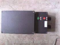 防爆防腐磁力启动器安装