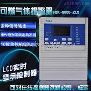 天津氨气报警器价格 有毒气体检测仪厂家