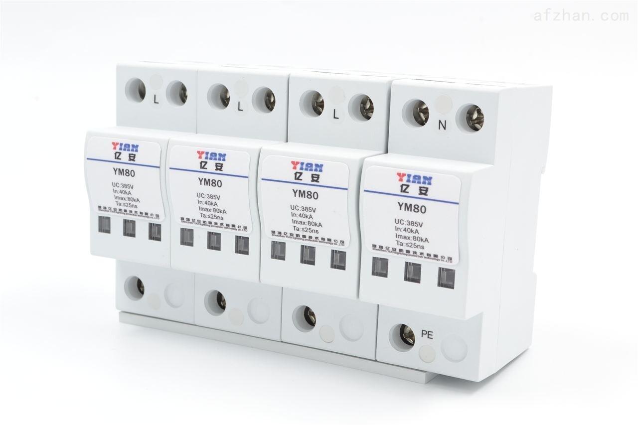 安全注意事项 ·当防雷器安装于最终系统时,必须执行标准 GB4943(EN60950,IEC60950)的所有要求。 ·设备应当由被授权的专业人员安装。安装时必须断开电源,严禁带电操作,以防发生意外。 ·该产品须安装在一个人员不能直接触及的区域。 ·接线时,先连接保护地导线,再连接其他导线(L/N);拆线时,最后取下保护地导线。 ·禁止在雷雨天进行安装。 适用范围 ·该产品主要应用于交流供配电系统的雷电浪涌过电压防护,安装