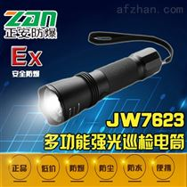 海洋王JW7623/HZ多功能强光防爆电筒