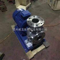 ISWH卧式防爆管道热水泵,不锈钢高温离心泵,耐腐蚀离心化工泵