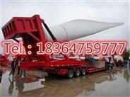 风电设备运输半挂车