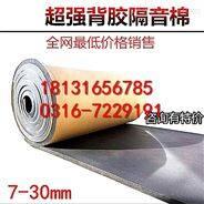 武威防静电超强背胶橡塑海绵板专业报价