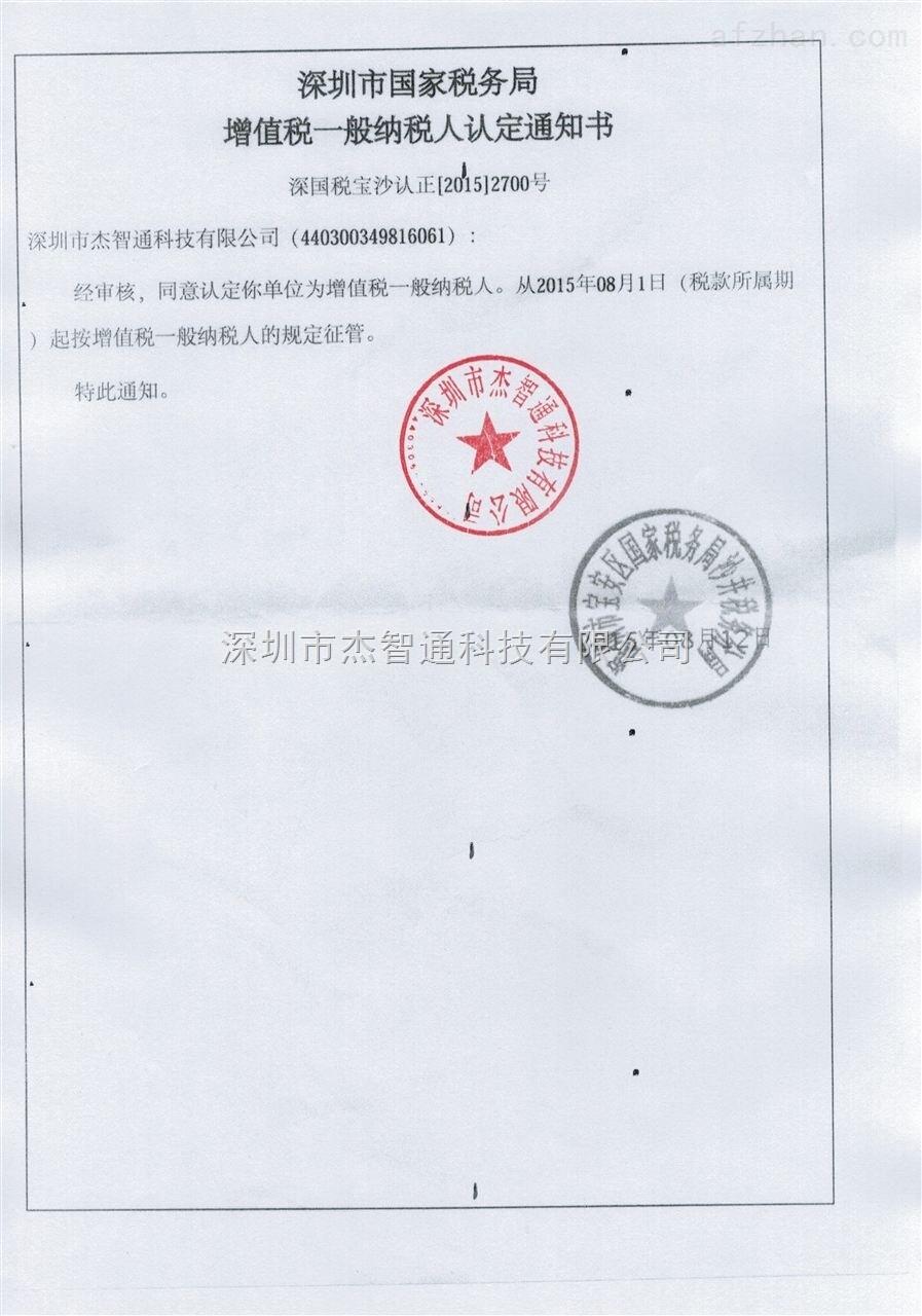 索尼工业摄像机_一般纳税人证明-荣誉证书-深圳市杰智通科技有限公司
