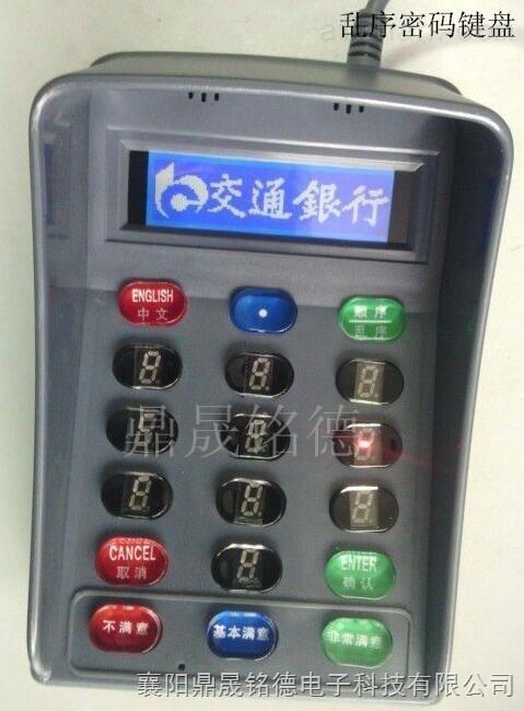 銀行用密碼鍵盤