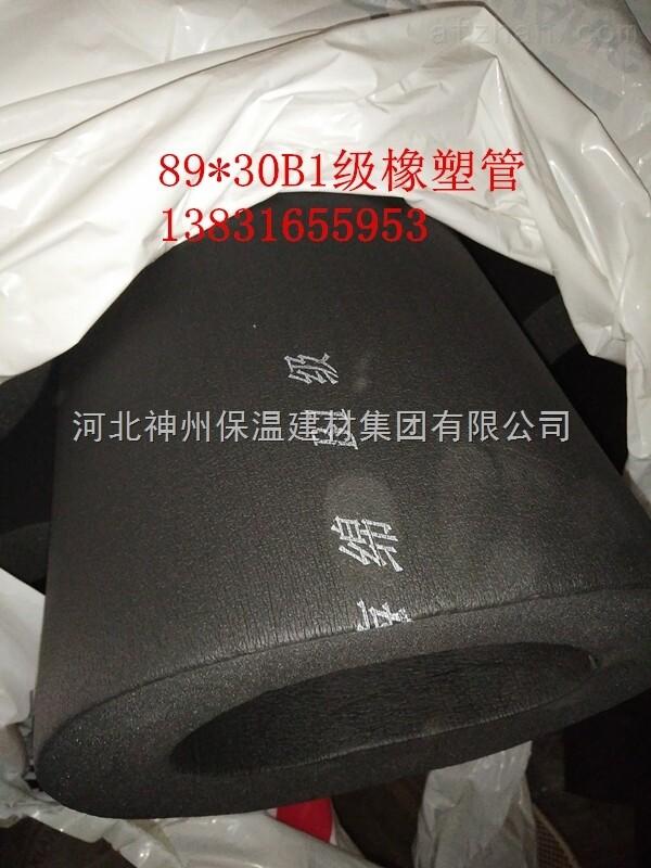 大同橡塑保温板//橡塑海绵管批发各种规格橡塑管//跟随检测报告