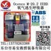 Ocenco M-20.2 EEBD美国原装氧气紧急逃生呼吸器提供ABS证书