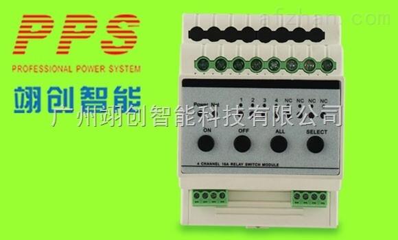 4路16A智能照明控制模块,是广州翊创智能科技有限公司自主研发生产的PPS品牌智能照明控制系统的核心产品。广州翊创智能专注于智能控制领域,采用自主研发的ETRON-NET总线协议,创造一整套独特完整的智能照明控制系统。模块是标准导轨式安装,接线简易快捷,拥有独创的总线接线器,严格保证总线的正常通信。工程安装配置简单,一般的工程人员也能配置我们的系统。我们的模块实行厂家直销,保证质量和价格优势,用料精良、模块完全参照欧洲一线品牌的制作工艺标准,采用紧凑先进的4个P数尺寸导轨式安装结构,与配电箱柜配套专用,国