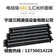 M81LC光纤接头适配器(M81LC-029多模双工光纤配线架/盒)