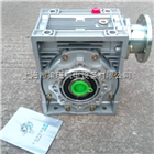 NMRW050食品机械专用紫光涡轮蜗杆减速机