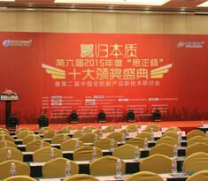 第六届十大盛典精彩纷呈 200余人参与大会