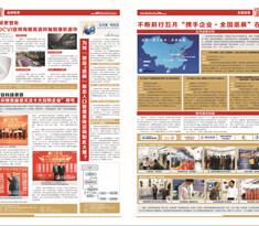 2016长沙站展报