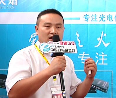 火焰智能专注光电通讯 2016湖南安博会上展露头角