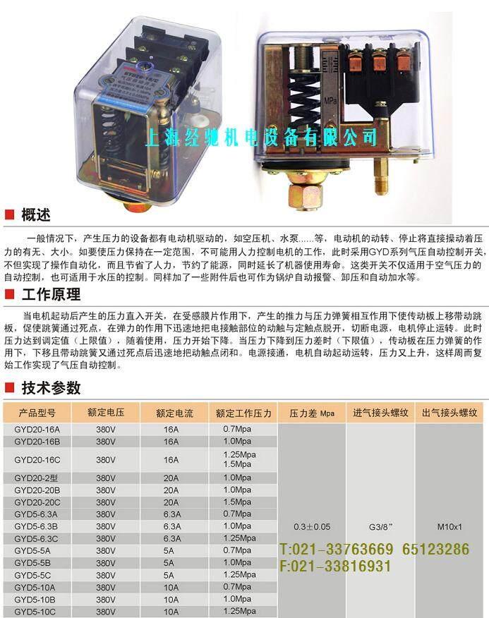 gyd20-16a,gyd20-16b,gyd20-16c气压自动开关