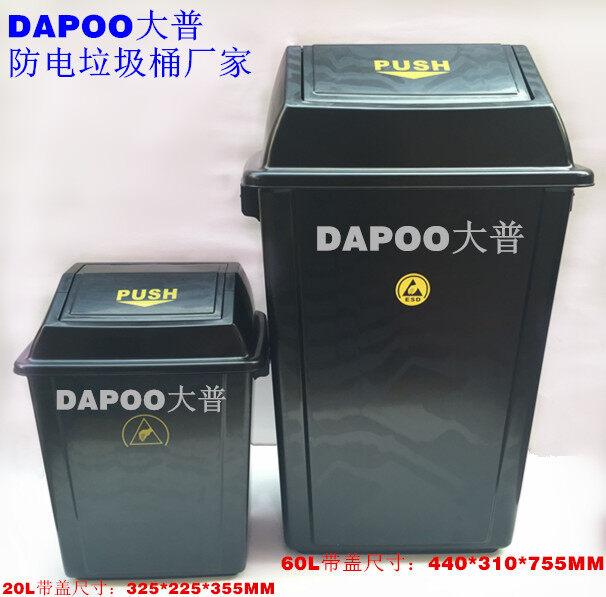 弹盖式60升防静电垃圾桶厂家