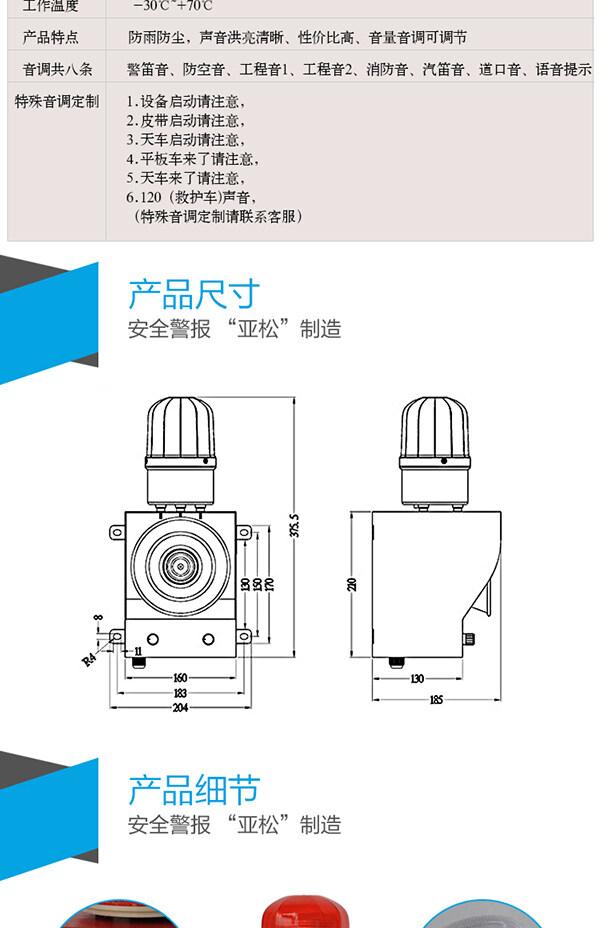 ys-05b-行车行走声光报警器,钢厂工业声光报警器