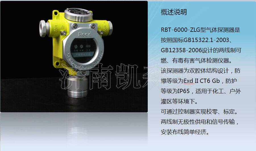 rbt-6000氨气泄漏报警器-电化学液氨报警器