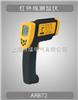 红外线测温仪AR862A+