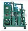 LHL润滑油专用滤油机